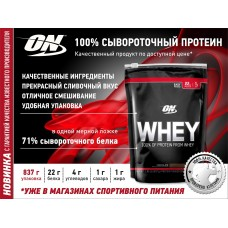 Протеин Optimum Nutrition Whey Powder 824 г