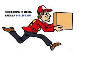 Доставка в день заказа по СПБ - курьером от 250 руб.