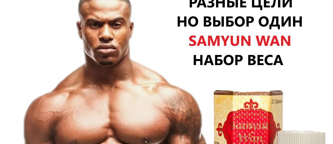 САМЮН ВАН (SAMYUN WAN) - НАБОР ВЕСА