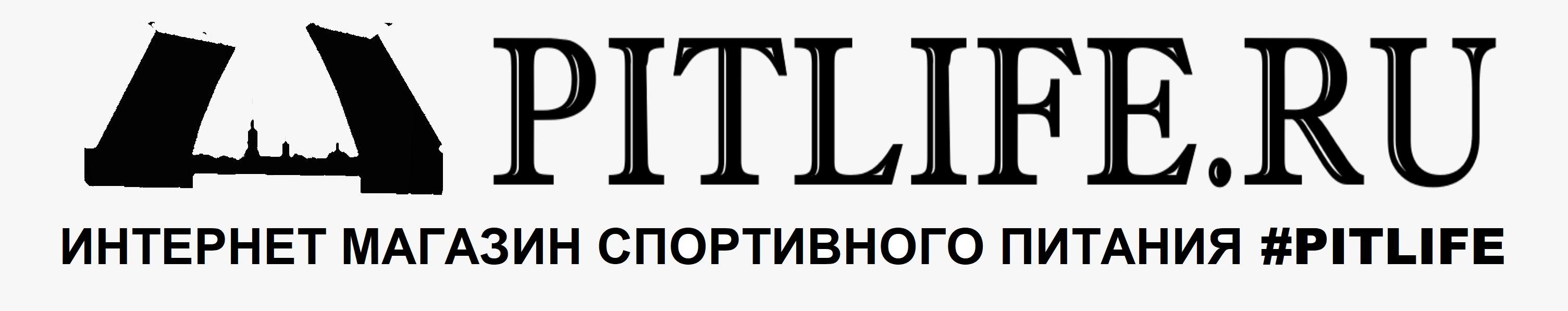 Интернет магазин спортивного питания PITLIFE- купить спорт питание в Спб по низкой цене.